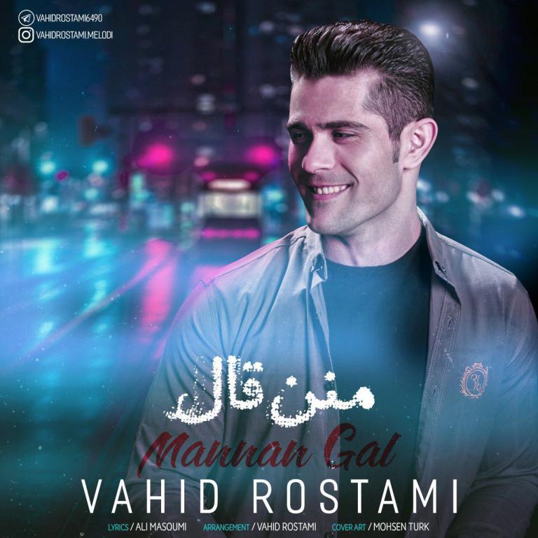 http://s8.picofile.com/file/8332294684/15Vahid_Rostami_Mannan_Gal.png