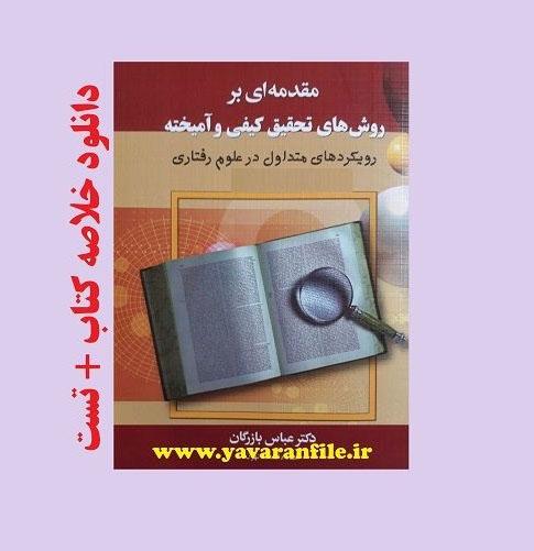 خلاصه کتاب مقدمهای بر روشهای تحقیق کیفی و آمیخته نوشته دکتر عباس بازرگان