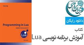 کتاب آموزش برنامه نویسی Lua