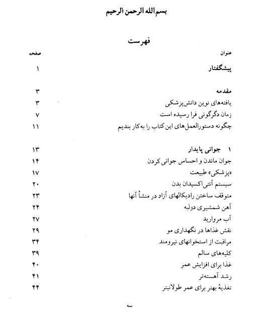 http://s8.picofile.com/file/8332390868/Ghaza_baraye_behtar_zistan_1.jpg