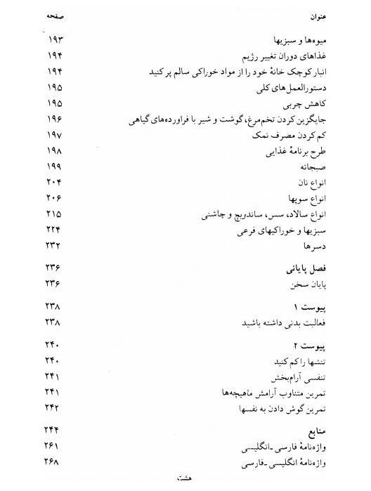 http://s8.picofile.com/file/8332390992/Ghaza_baraye_behtar_zistan_6.jpg