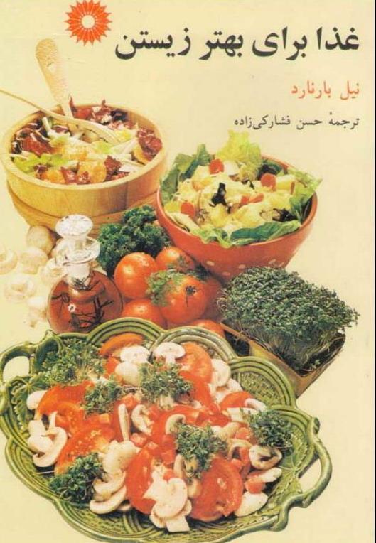 کتاب غذا برای بهتر زیستن از دکتر نیل بارنارد