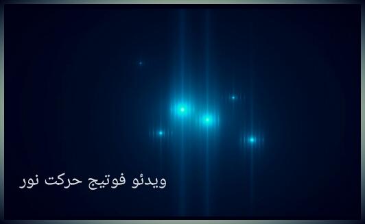 دانلود ویدئو فوتیج بسیار زیبای حرکت نور آبی