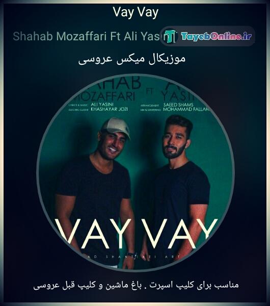 دانلود موزیکال میکس فیلم عروسی ایرانی Vay vay
