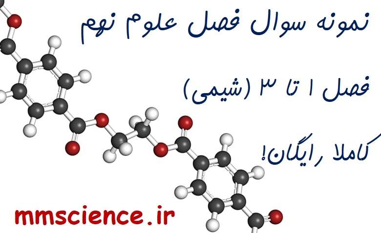 نمونه سوال فصل 1 تا 3 علوم نهم