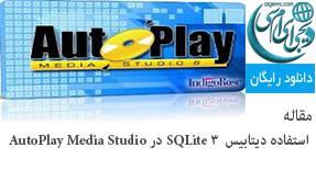 استفاده از دیتابیس  3 SQLite در AutoPlay Media Studio