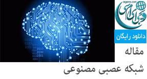 دانلود مقاله شبکه عصبی مصنوعی