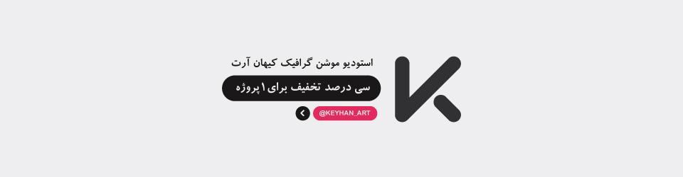 ورود به کانال کیهان آرت