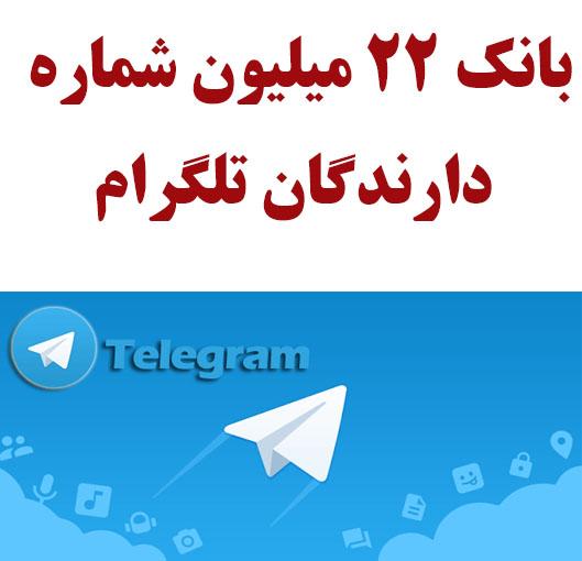 بانک 22 میلیون شماره دارندگان تلگرام
