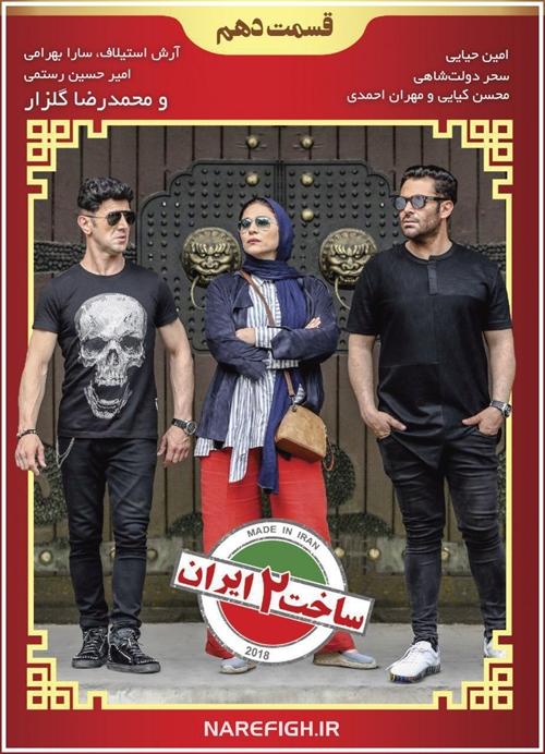 دانلود قسمت 10 از فصل 2 سریال ساخت ایران