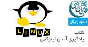 کتاب یادگیری آسان لینوکس برای افراد مبتدی