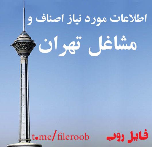 تهران را در جیب خود بگذارید!