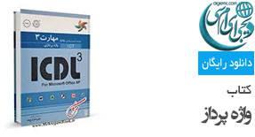 دانلود کتاب ICDL واژه پرداز ها