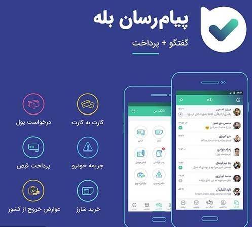 تلگرام ایرانی