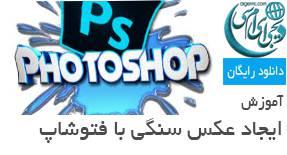آموزش ایجاد عکس سنگی با فتوشاپ