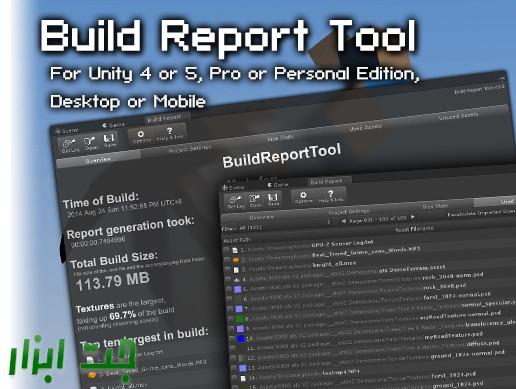 پکیج یونیتی Build Report Tool