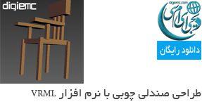 طراحی صندلی چوبی با نرم افزار VRML