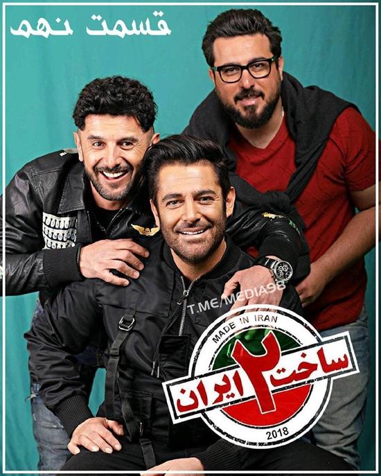 دانلود قسمت 9 سریال ساخت ایران فصل 2