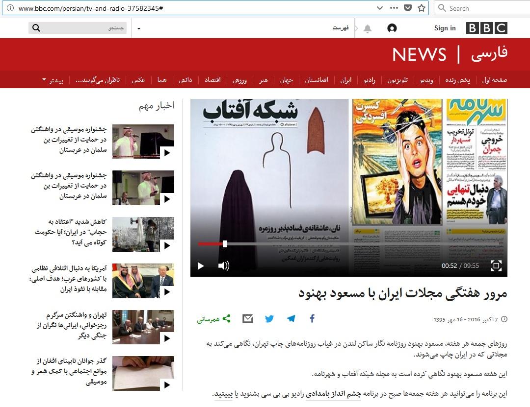 http://www.bbc.com/persian/tv-and-radio-37582345#