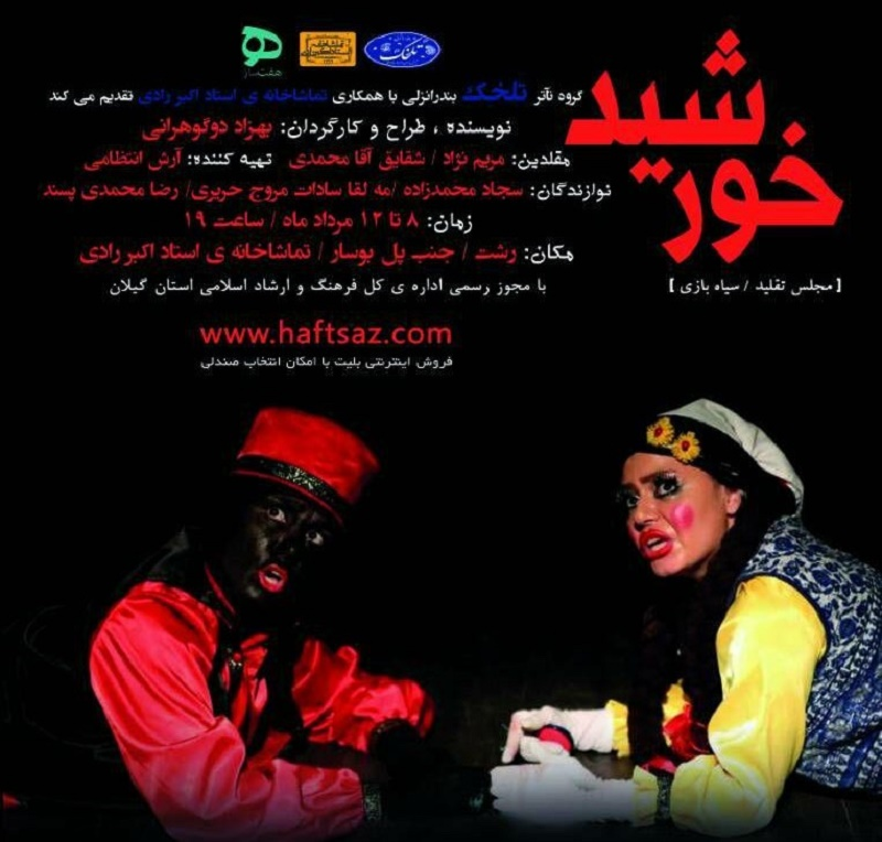 اجرای نمایش سیاه بازی « خورشید » بر صحنه تئاتر رشت