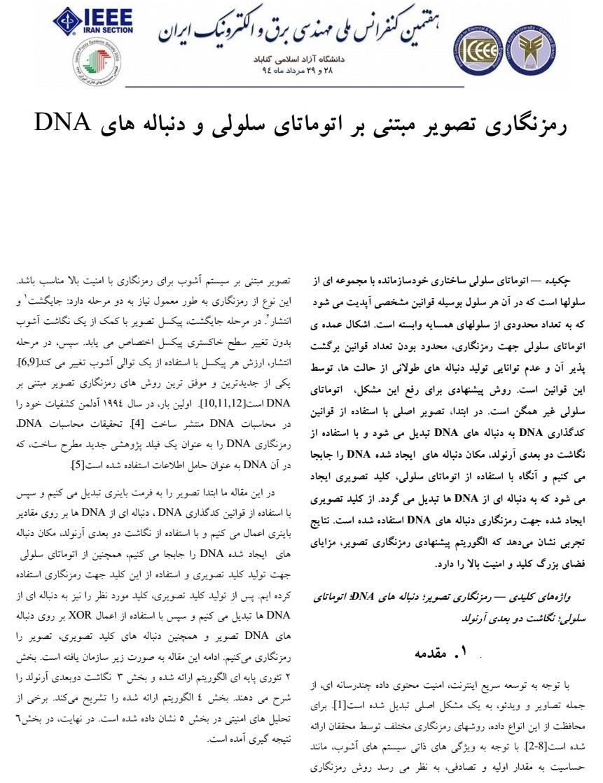 رمزنگاری تصویر مبتنی بر اتوماتای سلولی و دنباله های DNA