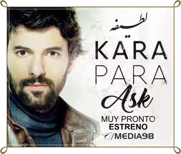 دانلود سریال ترکی Kara Para Aşk (لطیفه) با زیرنویس فارسی