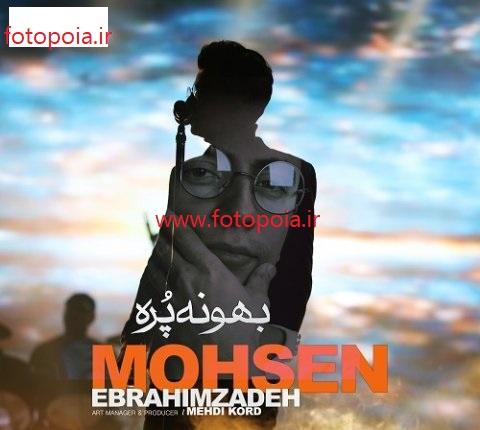 آهنگ های جدید محسن ابراهیم زاده 2017