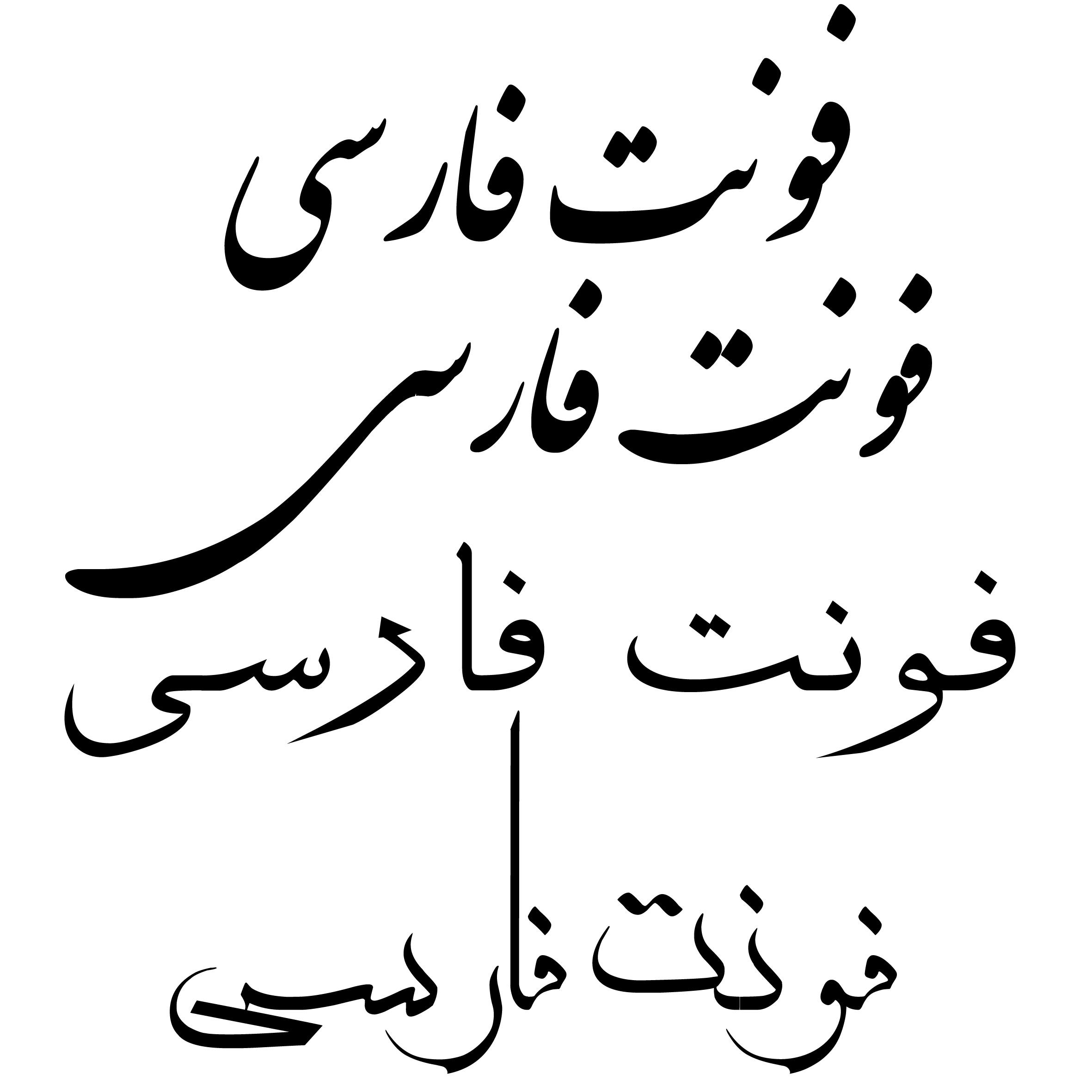 دانلود رایگان فونت های زیبای فارسی (1)