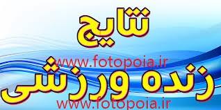 نتایج روز اول هفته 2 لیگ برتر