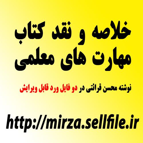 خلاصه و نقد کتاب مهارت های معلمی نوشته محسن قرائتی