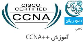 کتاب آموزش دوره CCNA و CCNP در شرکت سیسکو