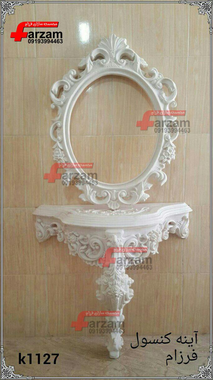 آینه کنسول فایبرگلاس فرزام