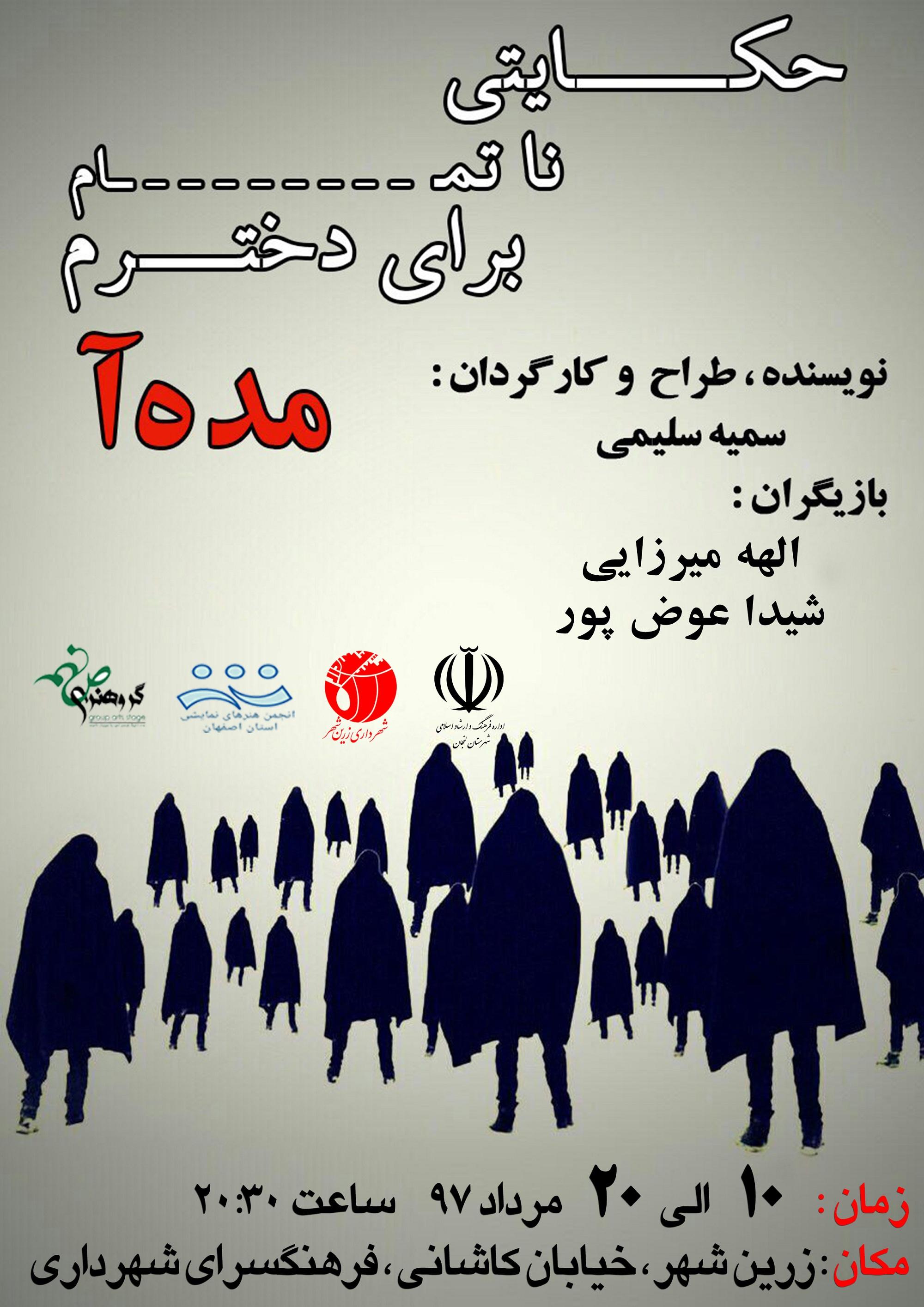 """"""" حکایتی ناتمام برای دختران مده آ """" در فرهنگسرای شهرداری زرین شهر"""