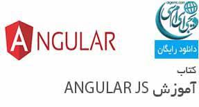 کتاب آموزشی Angular JS به زبان انگلیسی