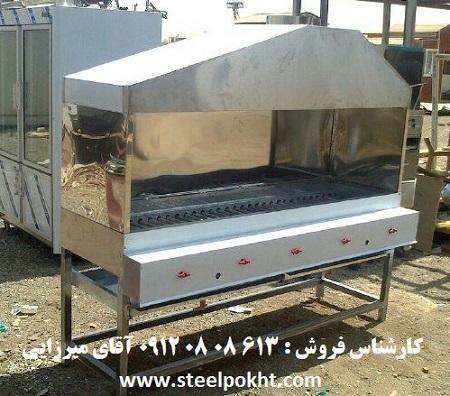 کباب پز صنعتی پایه آهنی
