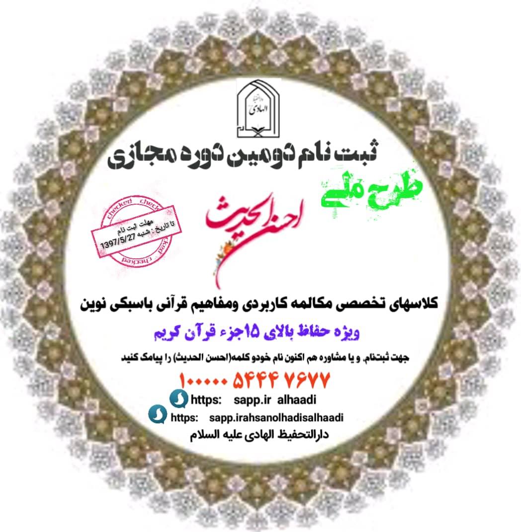 آغاز ثبت نام دومین دوره دوره طرح ملی احسن الحدیث(مکالمه قرانی)