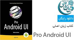 دانلود کتاب زبان اصلی Pro Android UI