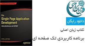 کتاب زبان اصلی توسعه نرم افزار تک صفحه ای
