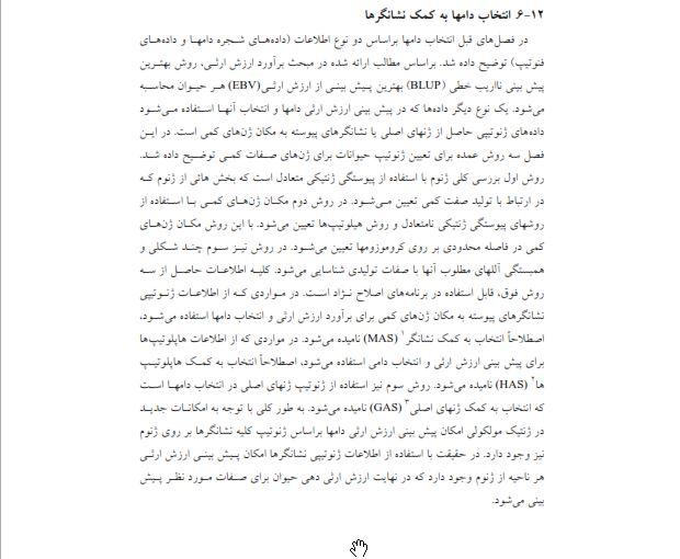 دانلود جزوه اصلاح دام به زبان ساده pdf اصلاح نژاد دام