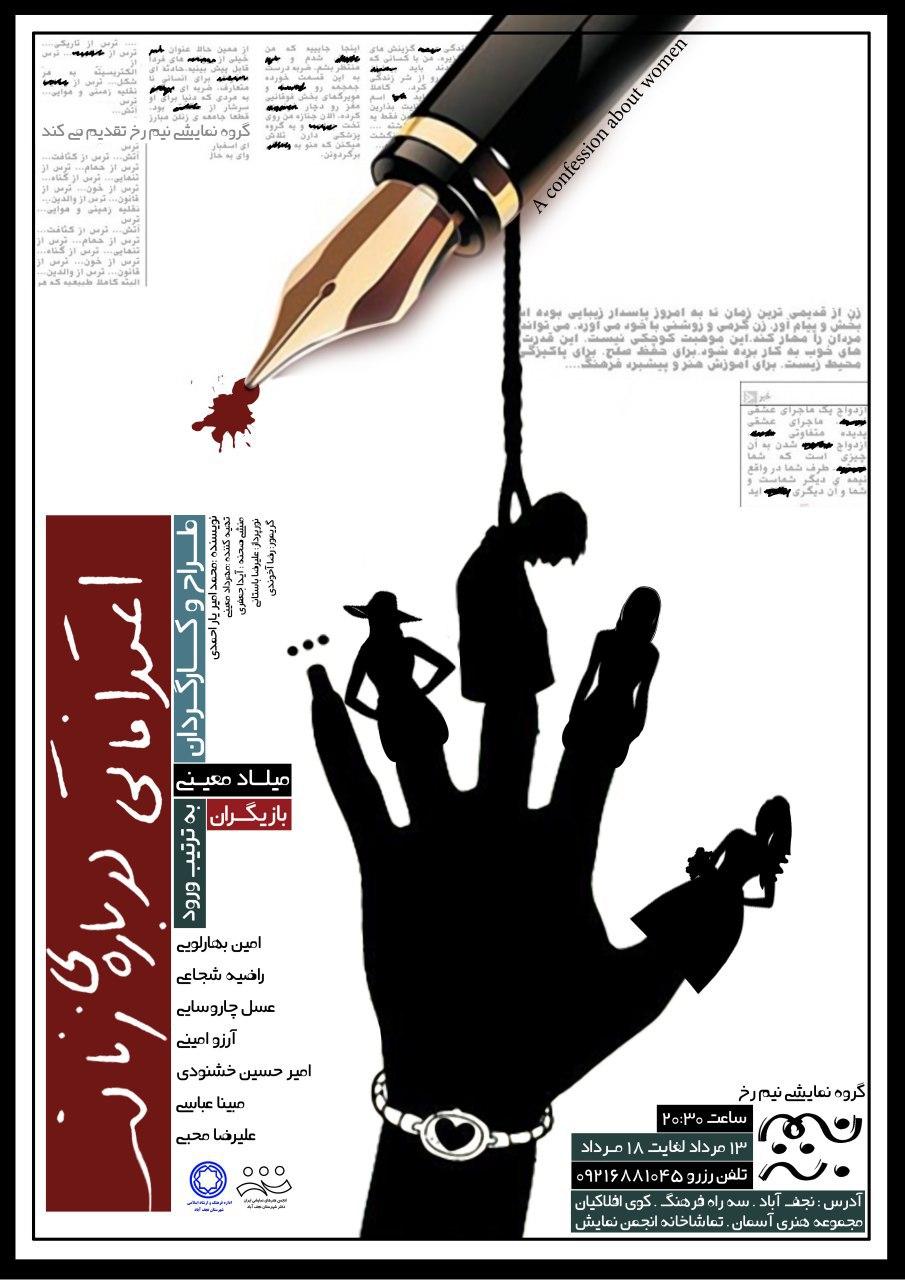 """"""" اعترافاتی درباره زنان """" در تماشاخانه انجمن هنرهای نمایشی نجف آباد"""