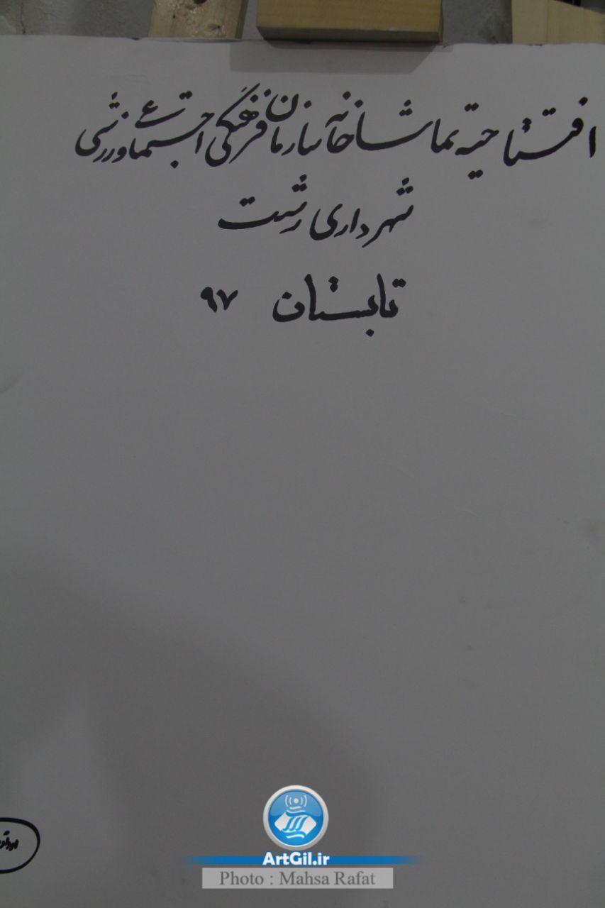 گزارش تصویری افتتاحیه تماشاخانه سازمان فرهنگی ورزشی اجتماعی شهرداری رشت