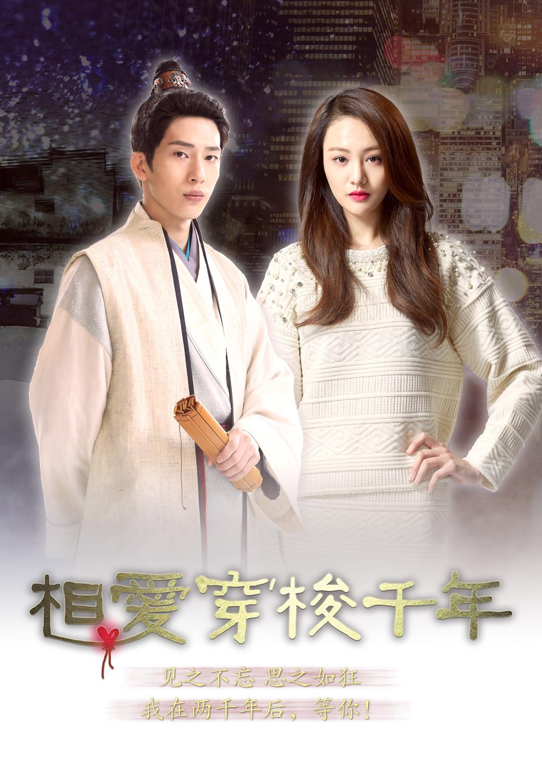 سریال چینی عشق هزار ساله