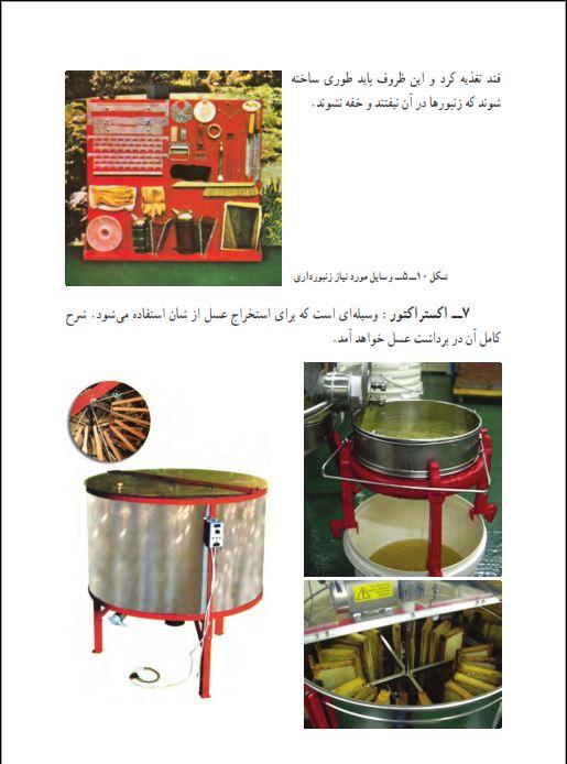 دانلود کتاب پرورش زنبور عسل برای تازه کاران pdf آموزش پرورش زنبور عسل تهیه عسل طبیعی