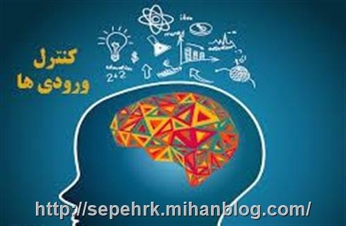 کنترل ورودیهای ذهن