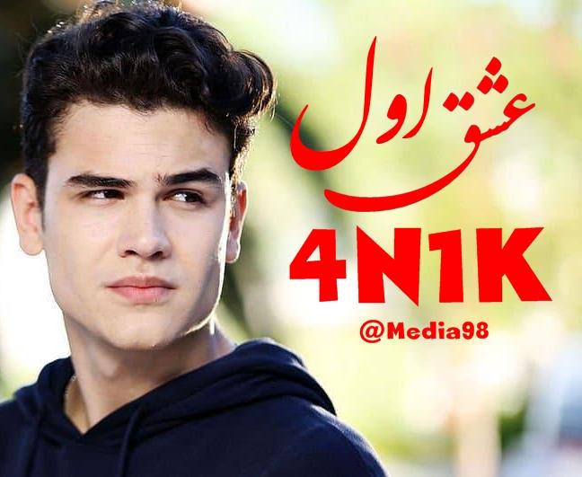 دانلود رایگان سریال ترکی 4N1K Ilk Ask با زیرنویس فارسی