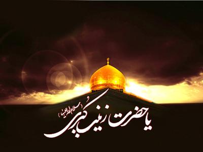 شعار وفات حضرت زینب سلام الله علیه (3)