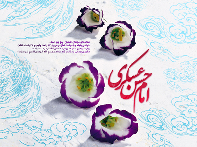 شعار ولادت امام حسن عسکری علیه السلام (4)