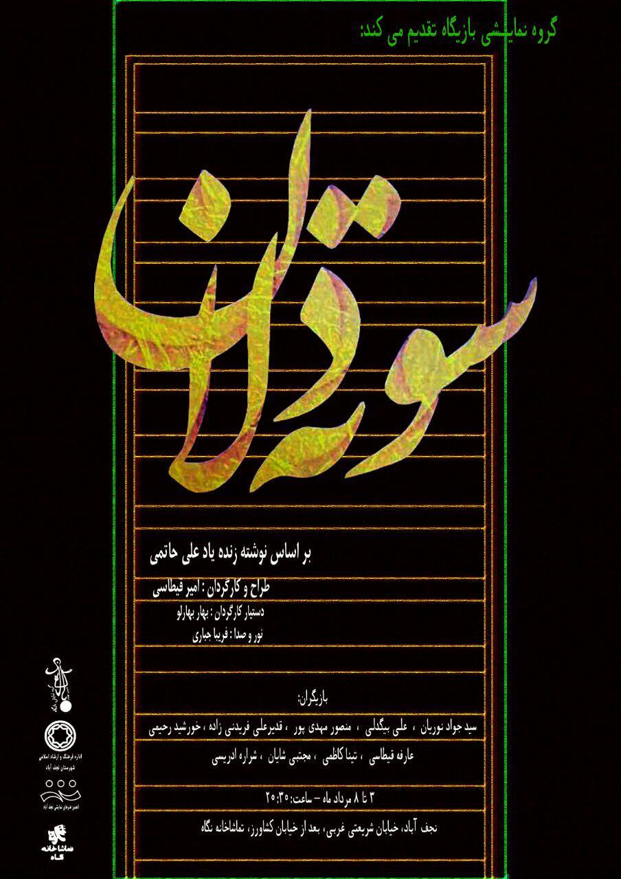 """ سوته دلان "" در نجف آباد اصفهان روی صحنه رفت"