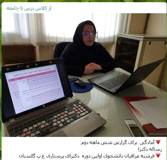 فرشته عراقیان دانشجوی دکترای پرستاری