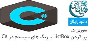 سورس کد پر کردن ListBox با رنگ های سیستم